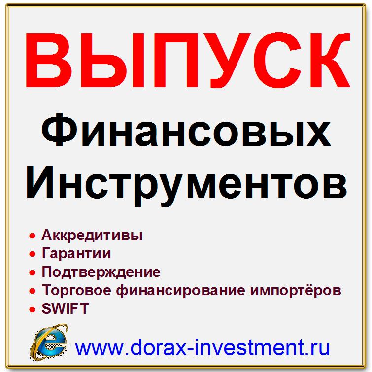 Выпуск финансовых инструментов для обеспечения контрактов от зарубежных банков без залога от 0,25% от номинала финансового инстр