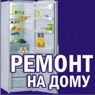 Ремонт холодильников на дому в уфе