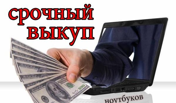 Быстрый выкуп ноутбуков новых и бу. Скупка на запчасти. 89279392000