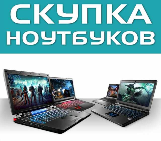 Скупка ноутбуков. Выкуп на запчасти ноутбуки. 89371630505