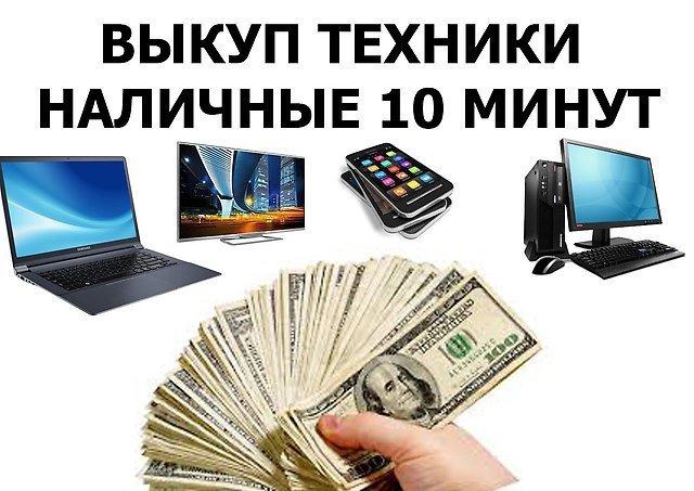 Скупка б/у и новых ноутбуков дорого