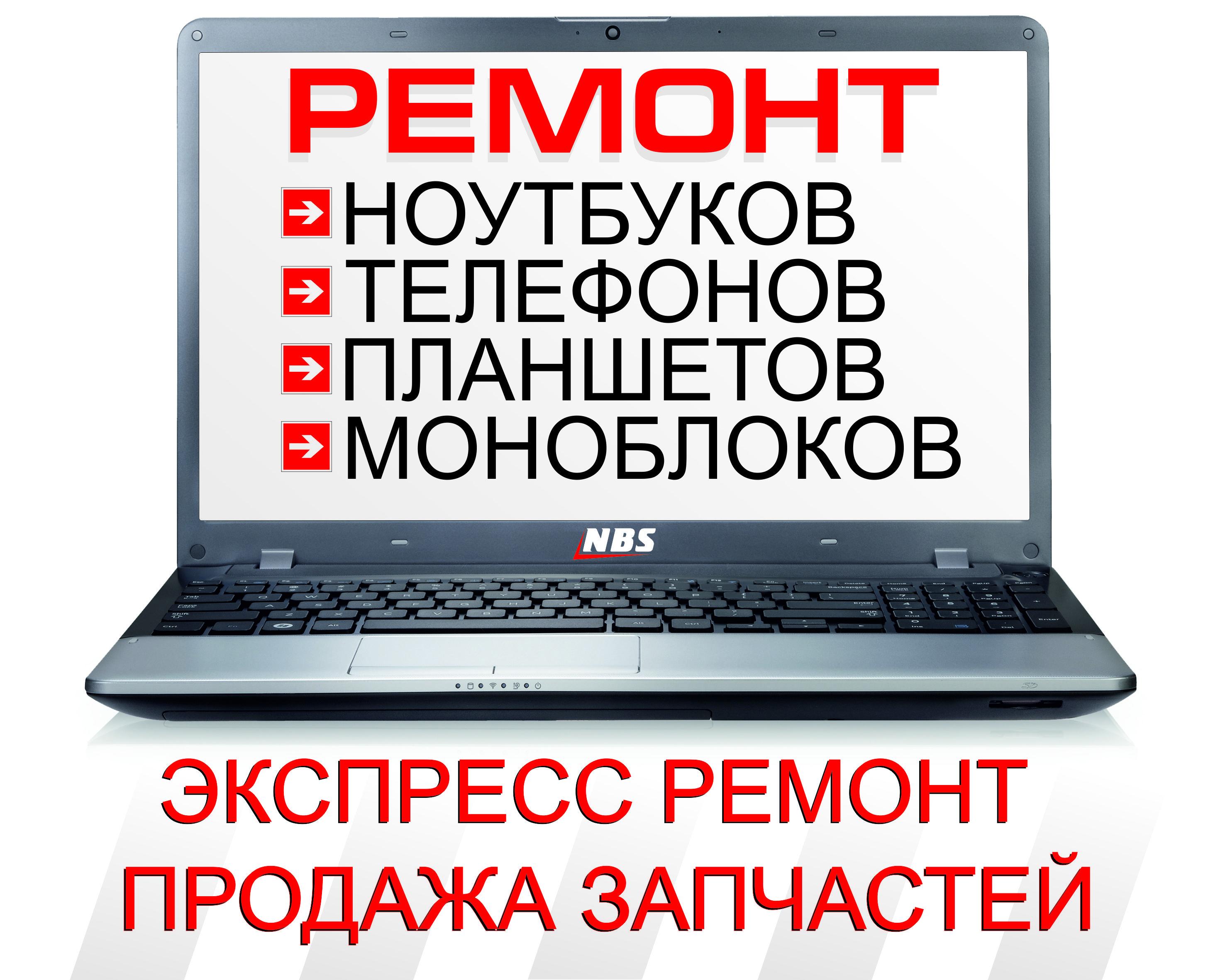 Ремонт компьютерной и орг техники