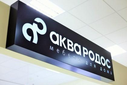 Фасадная вывеска для кафе парикмахерской магазина в Уфе