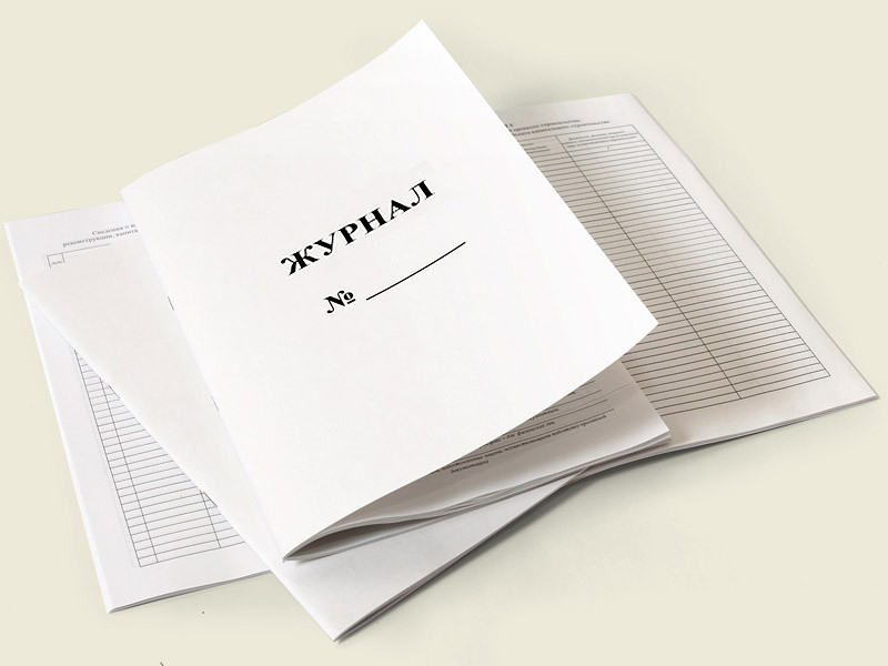 Журналы,  удостоверение по охране труда.