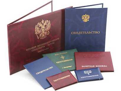 Изготовление удостоверений,зачетных книжек,бланков,свидетельств