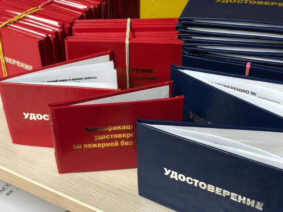 Удостоверение по охране труда Уфа