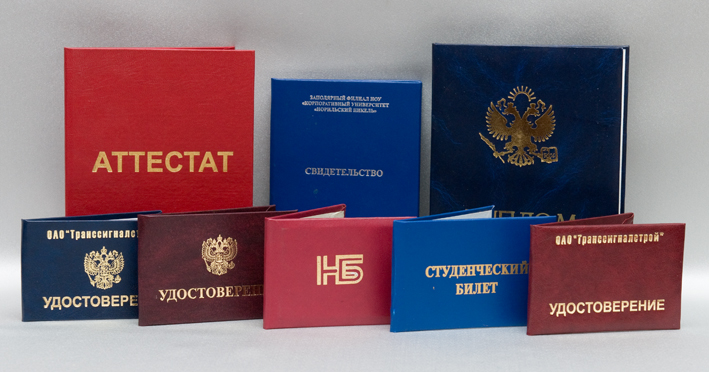 Дипломы аттестаты изготовление Уфа