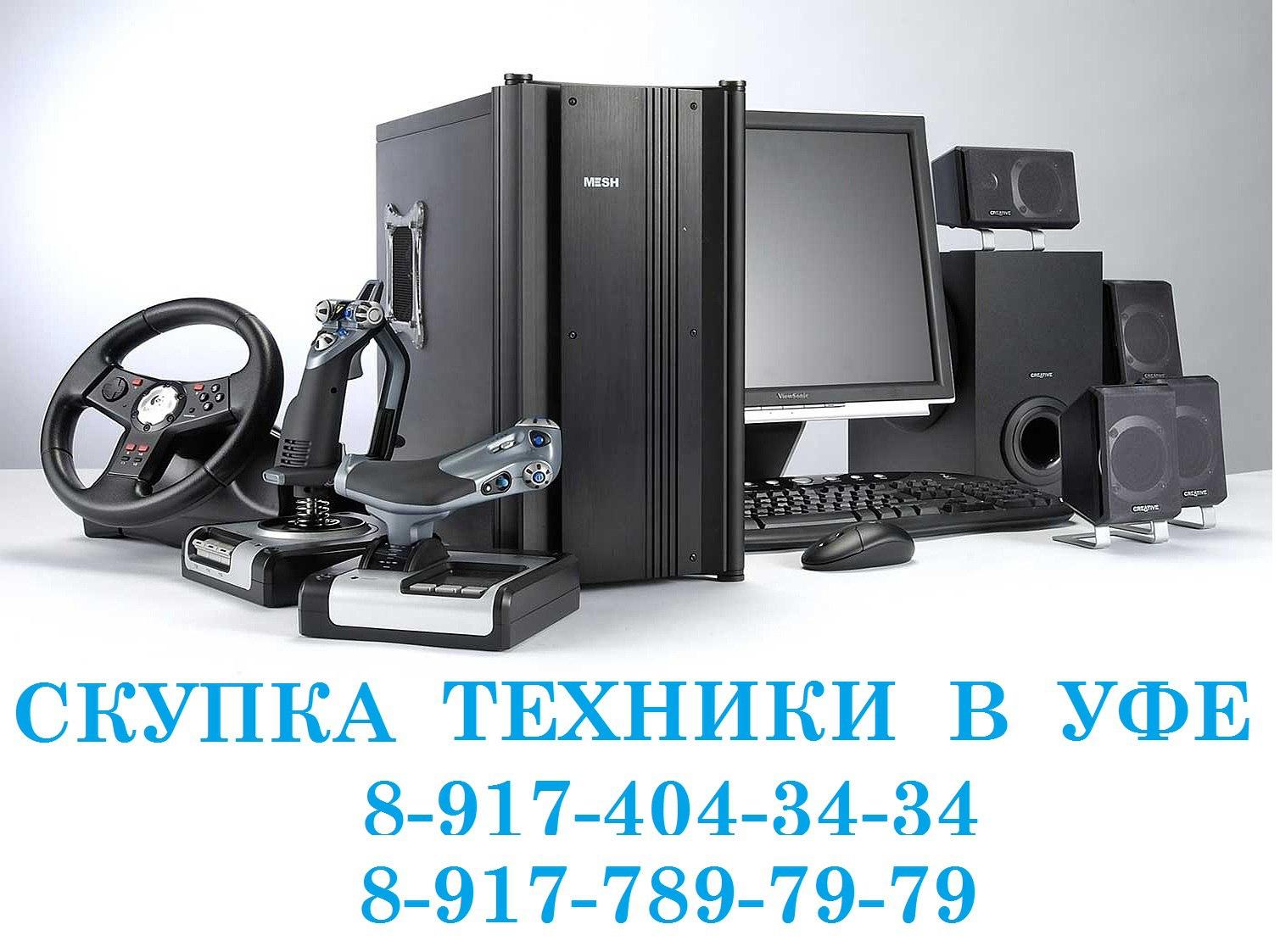 Скупка компьютеров в Уфе https://102skupka.ru/