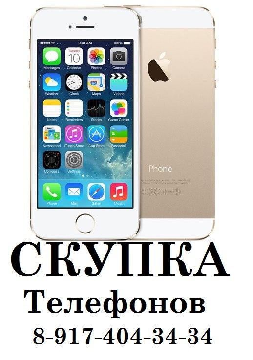 Скупка Телефонов в Уфе https://102skupka.ru