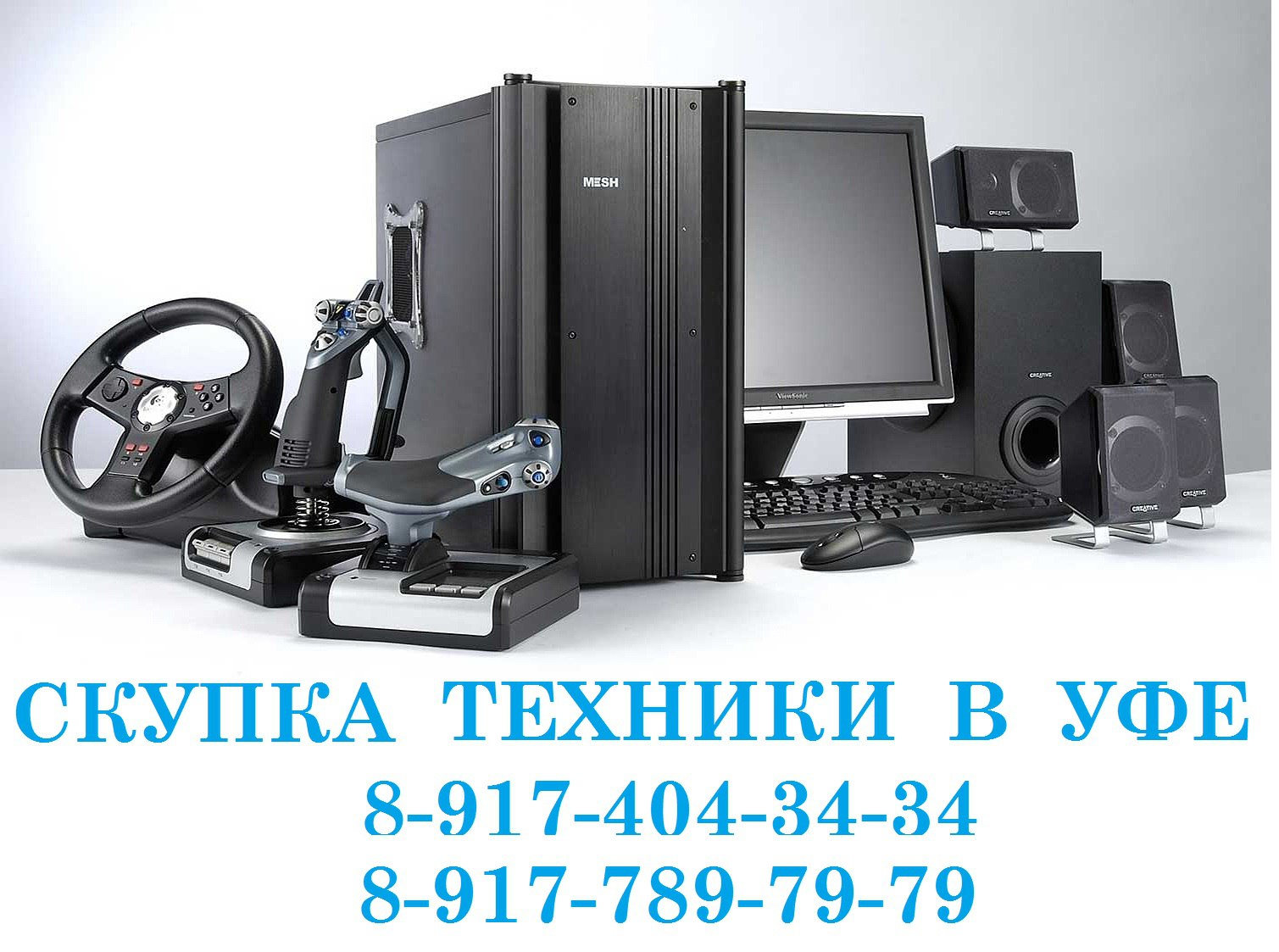 Скупка Видеокарт в Уфе http://www.uco.su/catalog/skupka-kompyuterov-v-ufe-