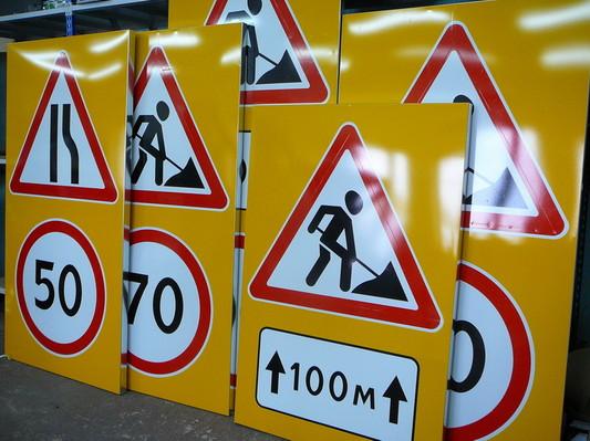 Дорожный знак Дорожные работы Уфа