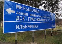 Дорожный указатель Уфа
