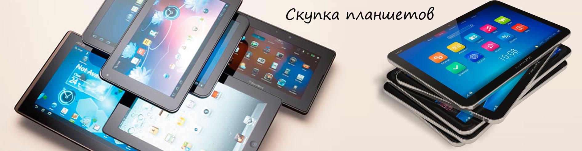 Скупка планшетов