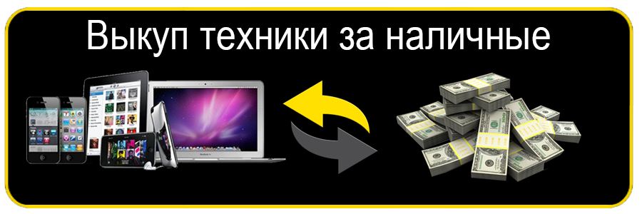 Скупка компьютеров и комплектующих в любом сотстояние