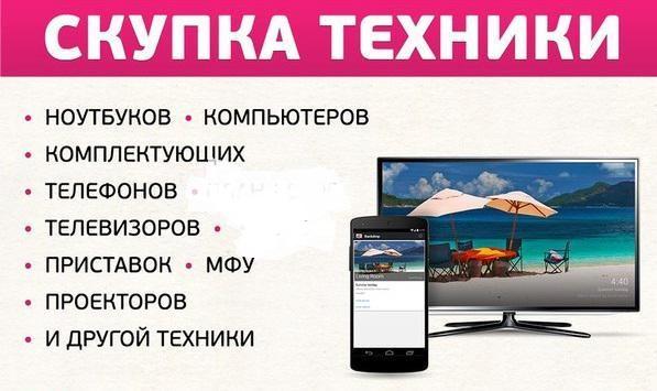 Скупка айфонов