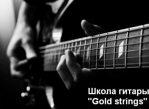 уроки на гитаре уфа. курсы гитары уфа.обучение на гитаре уфа.уроки гитары уфа