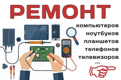 Ремонт айфонов