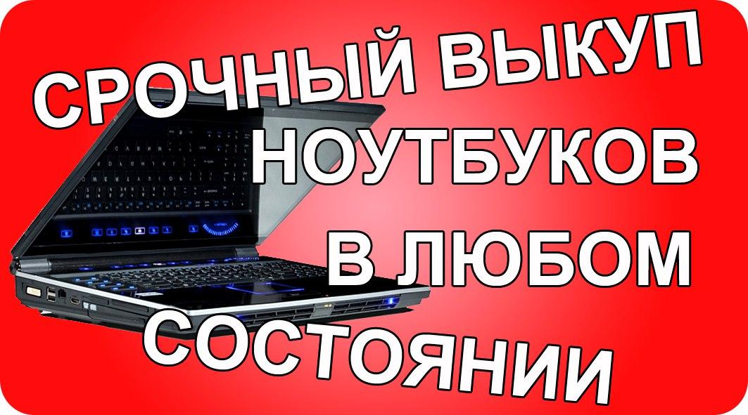 Скупка Ноутбуков на запчасти Звоните 89174043434 куплю дороже