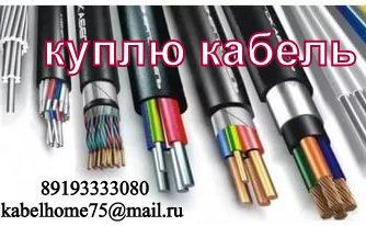 Скупаем кабель провод по всей России