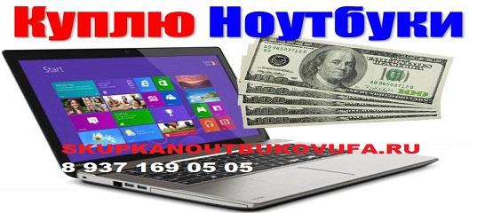 Скупка ноутбуков. 89371690505