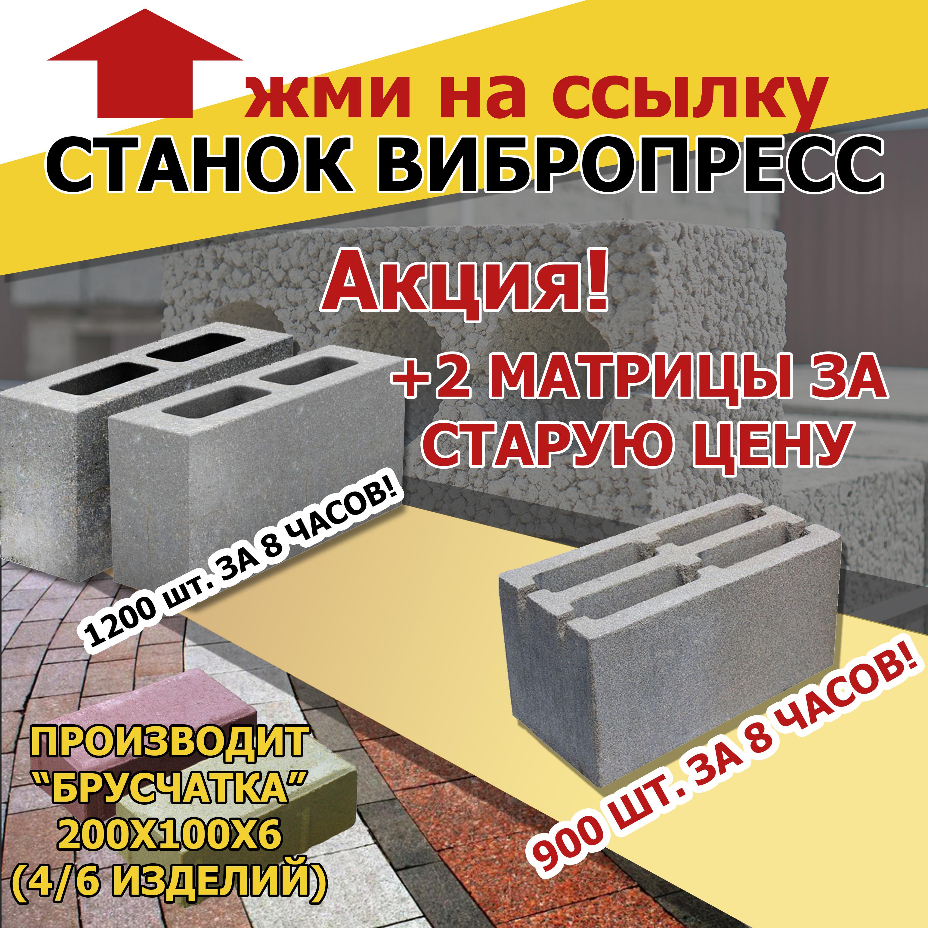 Станок для плитки тротуарной,блоков стеновых,бордюр