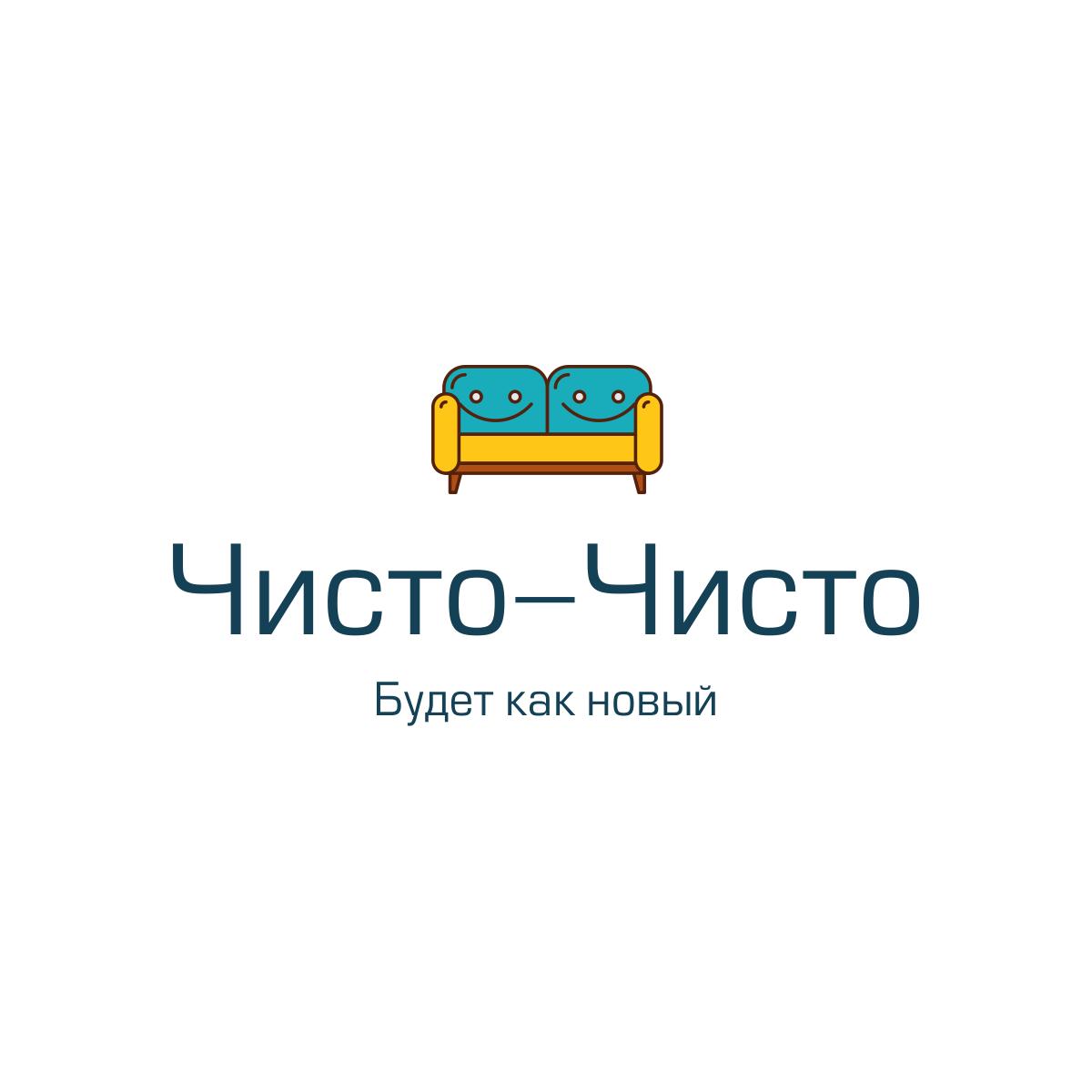 """Выездная Химчистка """"Чисто-Чисто"""""""