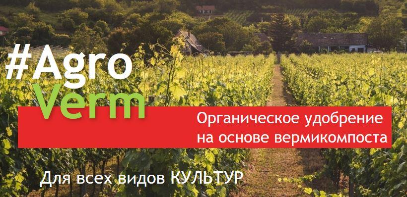 Органические удобрения #AgroVerm