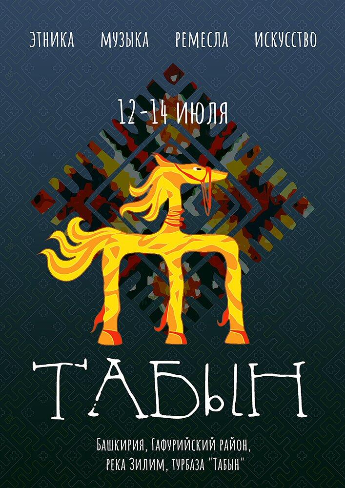 Все на фестиваль «Табын»! Отдых всей семьей