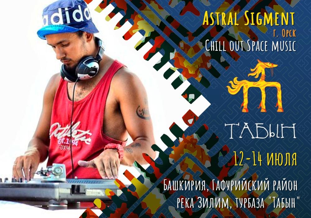 Этно-фестиваль «Табын»