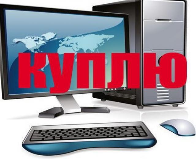 Скупка Компьютеров в УФЕ дорого 100% выкуп