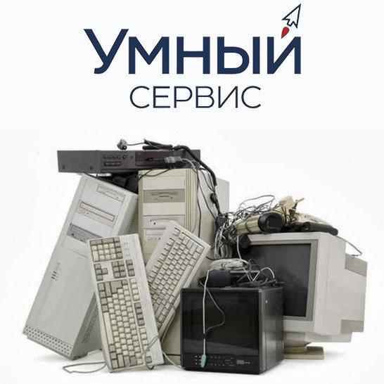 Скупка Компьютеров на запчасти в Уфе
