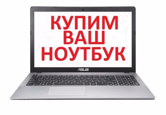 Скупка Ноутбуков в УФЕ дорого 100% выкуп
