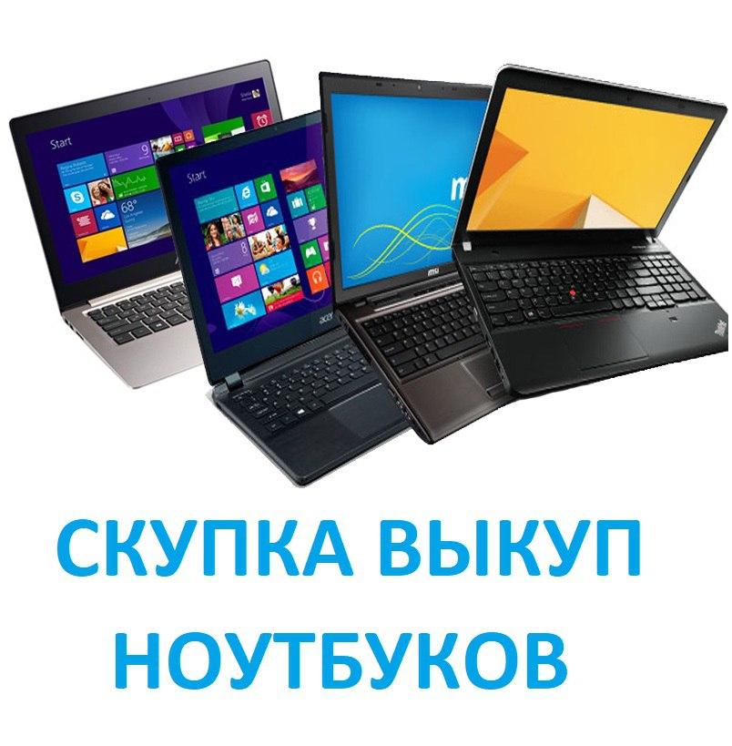 Купим ноутбуки на запчасти дорого в Уфе