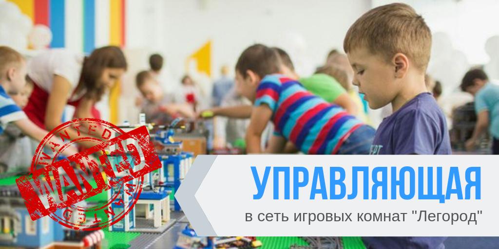 Управляющая детскими игровыми центрами
