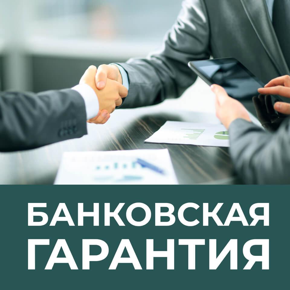 Банковские гарантии (все виды гарантий и поручительства)