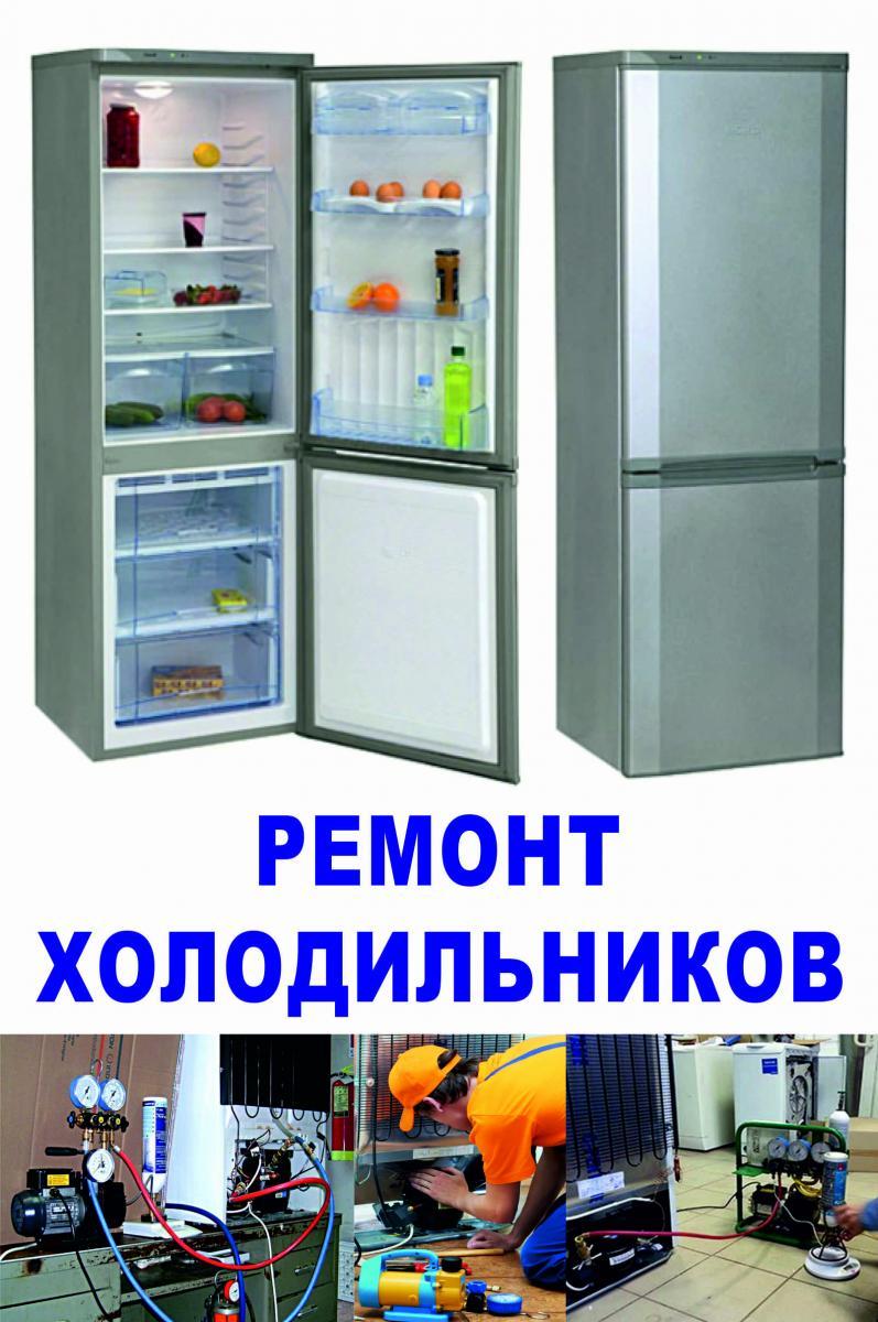 Ремонт холодильников Уфа с выездом на дом
