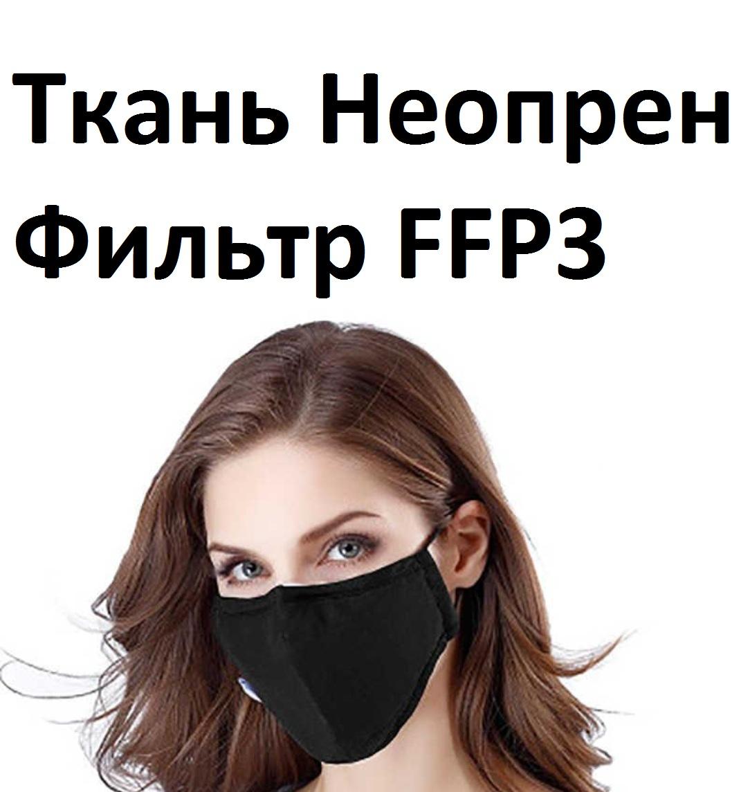 маска из ткани с фильтром
