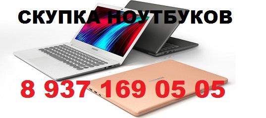 Выкуп ноутбуков в любом состоянии 89371690505