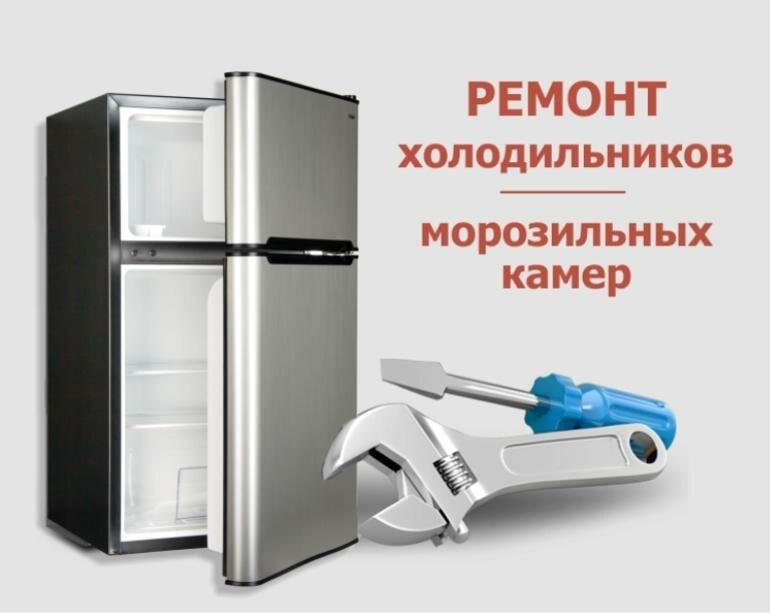 Ремонт морозильников в Уфе на дому с выездом.
