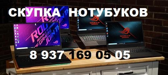 Выкупаем ноутбуки в любом состоянии. 89371690505