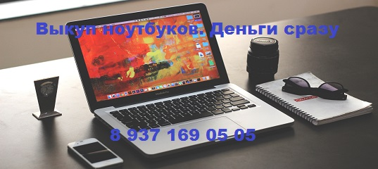 Продайте свой ноутбук выгодно. Скупка на запчасти. +79371690505