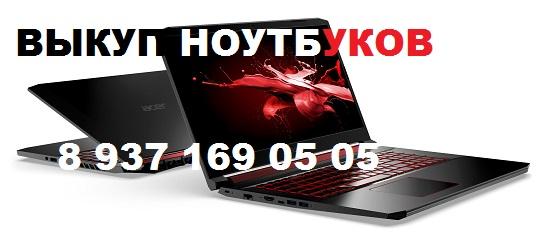 Скупаем ноутбуки дорого. Выкупаем на запчасти. +7-937-169-05-05