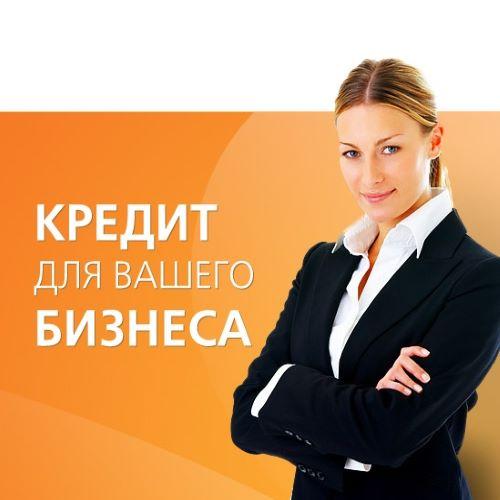 Кредит для Вашего бизнеса