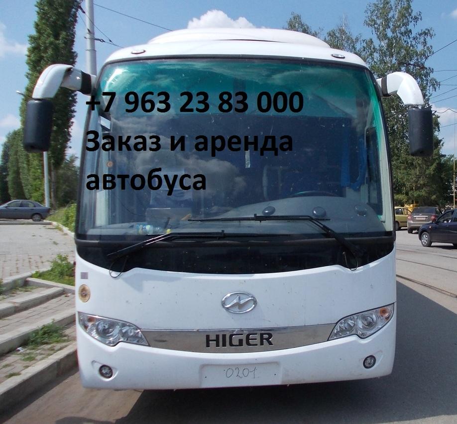 Заказ микроавтобуса. Форд Газель Пежо Мерседес в аренду в Уфе