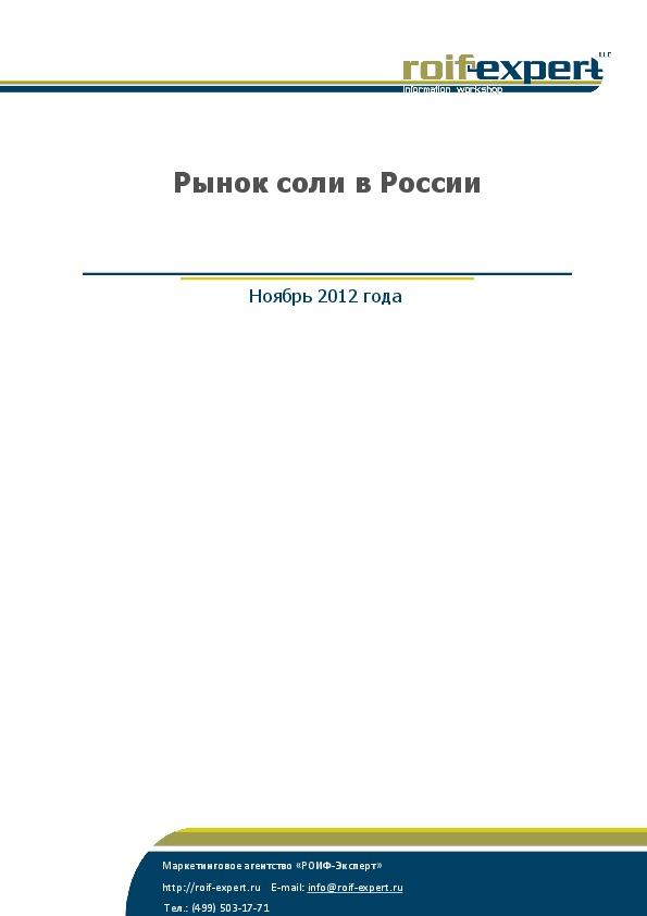 Рынок соли в России. 2012 год.