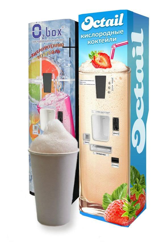 Автомат по продаже кислородных коктейлей «О2Вох»!