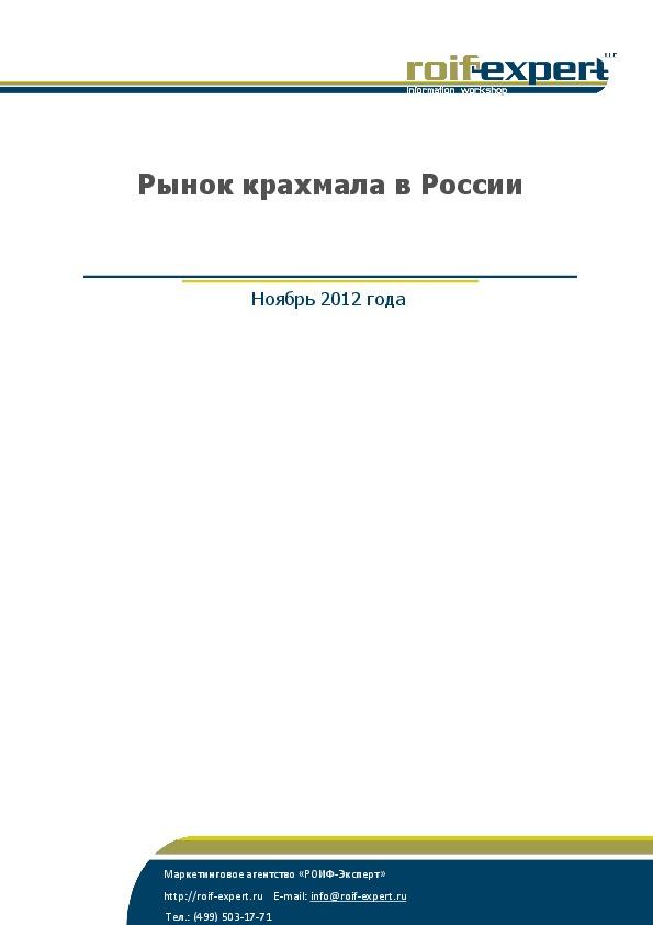 Рынок крахмала в России. 2012 год.