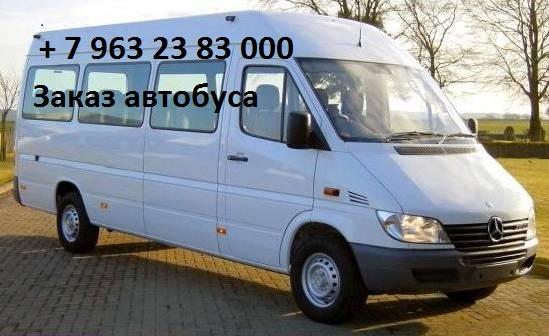 Аренда заказ автобуса микроавтобуса Уфа