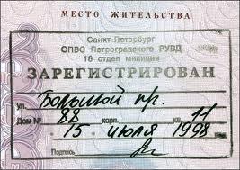 прописка в Оренбурге, пропишу