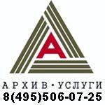 Архивная обработка документов.г.Москва